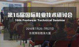 第16届国际鞋业技术研讨会 | 东莞