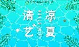 """报名 拱北联安市民艺术中心""""清凉艺夏""""培训课程"""