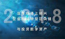 区块链+与企业转型和投资数字资产商务洽谈峰会