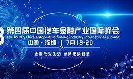 第四届汽车金融产业国际峰会