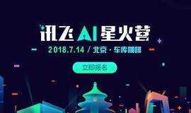 """科大讯飞   """"讯飞AI星火营""""——产业赋能  资本对接    项目路演  北京"""