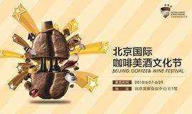 溜娃打卡好去处!2018北京国际咖啡美酒文化节空降国家会议中心!