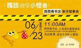 【西西弗书店·上海】《嘎吱吃书小怪兽》西西弗书店亲子故事会