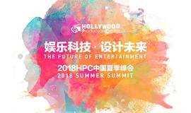 「娱乐科技·设计未来」2018HPC中国夏季峰会