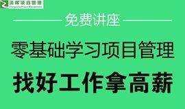 项目经理人思维与职业发展免费讲座—杭州站
