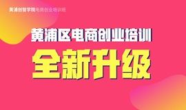黄浦创智学院——电商创业培训班第一期开始报名了
