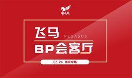 飞马BP会客厅(南京专场)