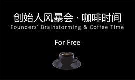 创始人风暴会 · 咖啡时间——激荡无限可能,探讨资本、市场、资源机会
