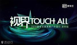 视界TOUCH ALL-爱奇艺中国行深圳站