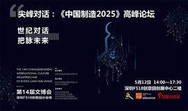 """尖峰对话:《中国制造2025》高峰论坛,行业""""超级咖""""亲临现场!"""