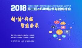 2018第三届eSIM技术与创新峰会