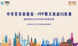 【名师讲堂-北京站】中美贸易新格局·PPP模式挑战   VS  机遇