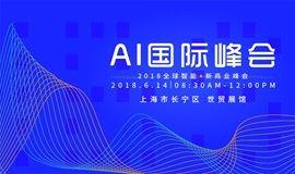 AI国际峰会—2018全球智能+新商业峰会
