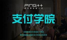 Ping++ 支付学院 2018 • 上海站
