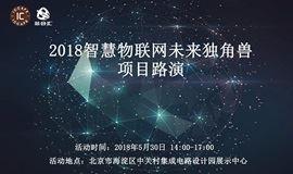 2018智慧物联网未来独角兽项目路演