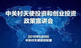 中关村天使投资和创业投资政策宣讲会