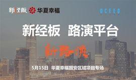 新路演专场-华夏幸福固安区域项目专场