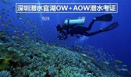 深圳潜水官湖OW+AOW潜水考证