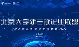 【5月17日赢基路演】优秀新三板企业联动路演 投融资对接会