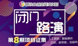 腾讯众创空间(中关村)闭门路演第8期项目征集招募开启