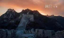 5.12 箭扣长城经典——鹰飞倒仰 天梯 北京结 惊 险 奇 特 绝