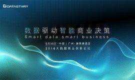 DataStory2018大数据商业创新论坛
