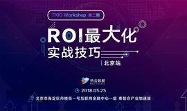 ROI最大化实战技巧 - TKIO Workshop北京站