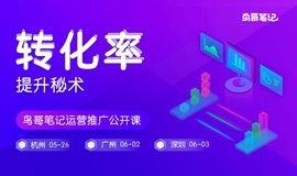 转化率提升秘术 · 鸟哥笔记APP推广深度分享会|杭州、广州、深圳