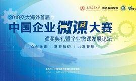 2018交大海外首届中国企业微课大赛颁奖典礼暨企业微课发展论坛