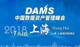 DAMS2018 中国数据资产管理峰会