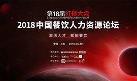 第18届红餐大会暨2018中国餐饮人力资源论坛
