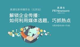 美通社新传播茶会(北京站)——解锁企业传播:如何利用媒体选题,巧抓热点