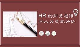 HR的财务思维和人力成本分析