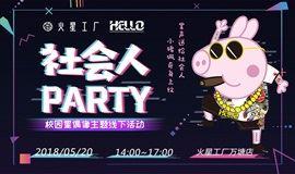 520小猪佩奇社会人派对向你发出邀请!