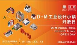 5.16~5.22丨武汉D+M工业设计小镇(一期)开放日活动