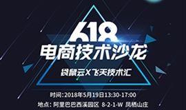 618电商技术沙龙-杭州站