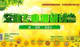 全国第730期《卓越父母专业课》云南红河建水站——家庭教育必修课