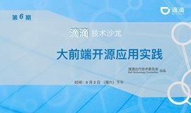 滴滴技术沙龙第6期:大前端开源应用实践