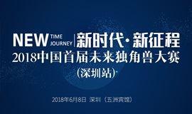 2018中国独角兽创业大赛-深圳站