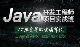 java+大数据公开课
