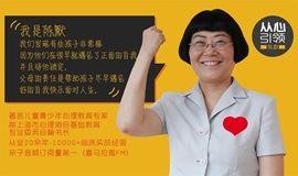 限量免费 ▏儿童教育专家陈默教授开讲!教你做不焦虑的家长!