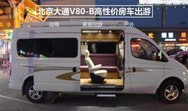 北京大通V80-B高性价房车出游