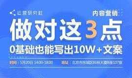 【运营社·北京】做对这3点,0基础也能写出10w+文案