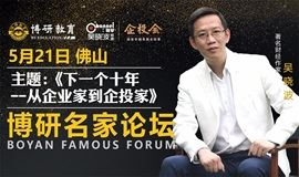 5月21日财经作家吴晓波佛山《下一个十年,你在哪里?——从企业家到企投家》