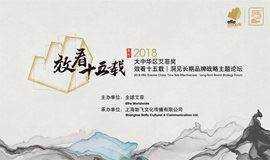 """2018大中华区艾菲奖""""效看十五载︱洞见长期品牌战略""""主题论坛"""