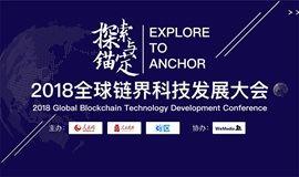 2018全球链界科技发展大会