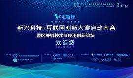 """""""汇新杯""""新兴科技+互联网创新大赛启动大会暨区块链技术与应用创新论坛"""
