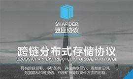 豆匣(Sharder)区块链城市路演重庆站