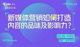【城大EMBA名师讲堂·温州站】新媒体营销中如何打造内容的品味及影响力?