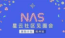 星云社区见面会-激励计划杭州站